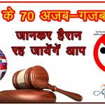 दुनिया के 70 बेहूदा और अजब-गजब कानून – जानकर हैरान रह जायेंगे आप