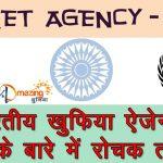 जानिए भारतीय ख़ुफ़िया एजेंसी – रॉ के बारे में दिलचस्प और रोचक तथ्य