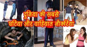 Top 10 Most Dirty and Worst Jobs in Hindi – दुनिया की 10 सबसे घटिया नौकरियां