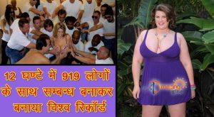 इस महिला ने 12 घंटे में 919 लोगों के साथ शारीरिक संबंध बनाकर बनाया World Record