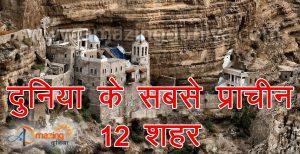 ये है दुनिया के सबसे प्राचीन 12 शहर  – Top 12 oldest cities of the world in Hindi