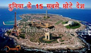 ये है दुनिया के 15 सबसे छोटे देश – Top 15 Smallest Countries in World in Hindi